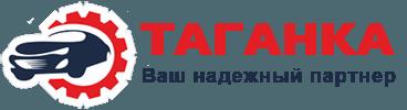 Автосервис Таганка